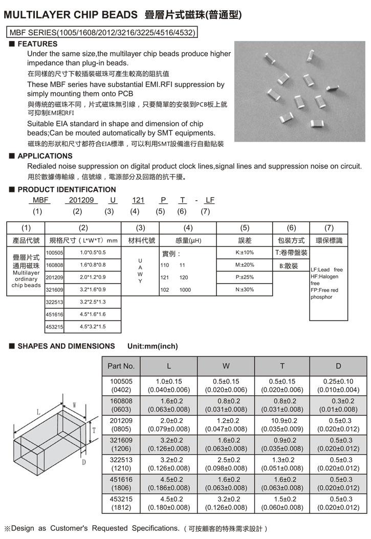 MBF Series 叠层片式磁珠